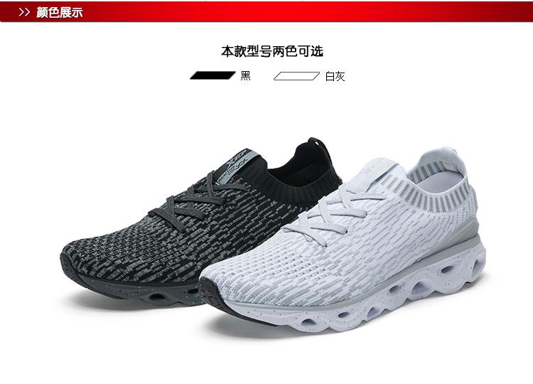 特步 专柜款 女子夏季跑步鞋 减震旋科技一体织女鞋982218110116-
