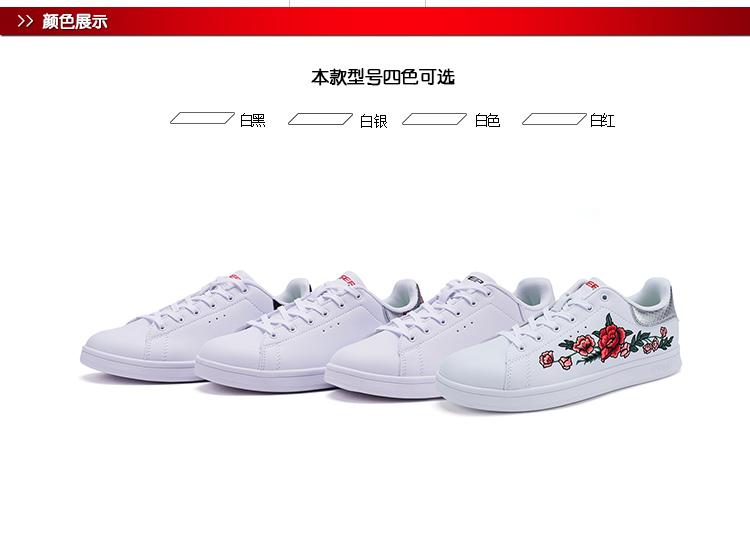 特步 专柜款 女子夏季板鞋 刺绣女鞋982218315963-
