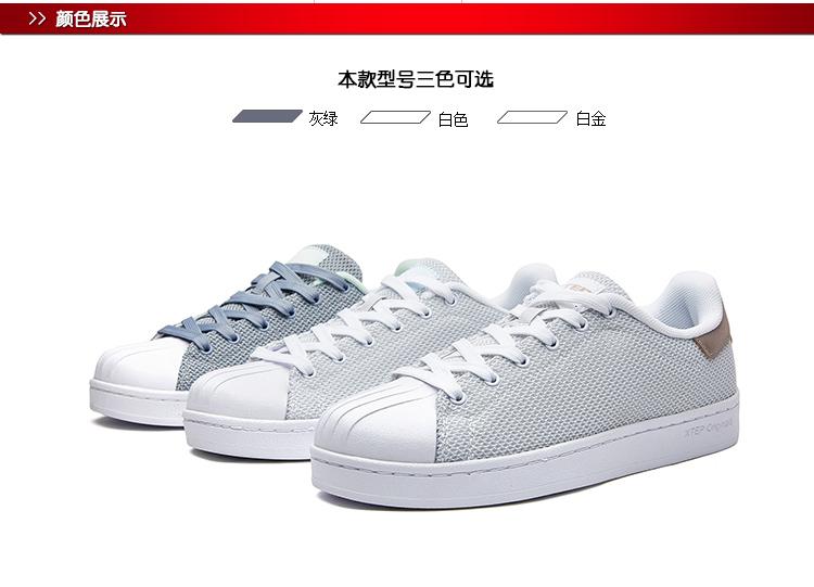 特步 女子2018夏季新款休闲时尚百搭板鞋982218319512-