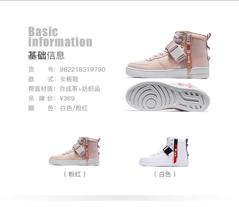 【林更新联名款】特步 女子春季板鞋 林更新生日款 高帮时尚板鞋982218319790-