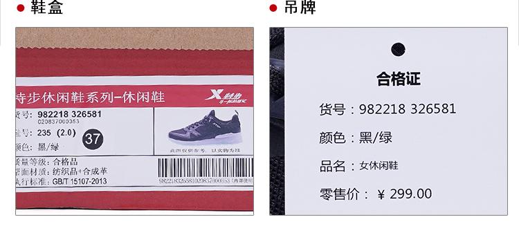 特步 专柜款 女子夏季休闲鞋982218326581-