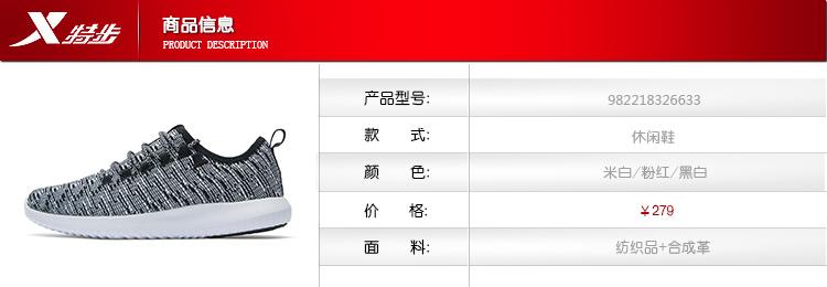 特步 专柜款 女子夏季休闲鞋 透气网面休闲鞋982218326633-