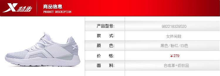特步 女子夏季休闲鞋 一体织网面时尚女鞋982218329520-