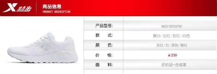 特步 女子夏季休闲鞋982218329782-