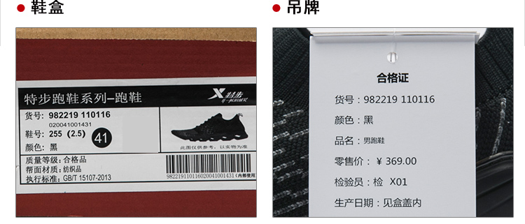 特步 专柜款 男子夏季跑步鞋 减震旋科技一体织男运动鞋982219110116-