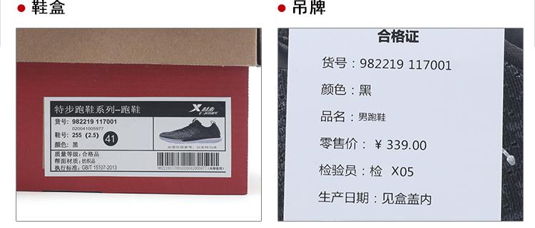 特步 专柜款 男子夏季跑步鞋 透气男鞋982219117001-