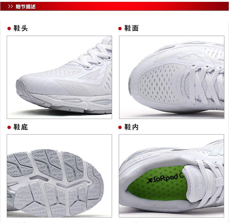 特步 男子夏季跑步鞋 缓震防滑运动男鞋982219119552-
