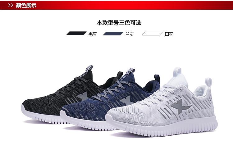 特步 女子夏日跑步鞋982219119677-