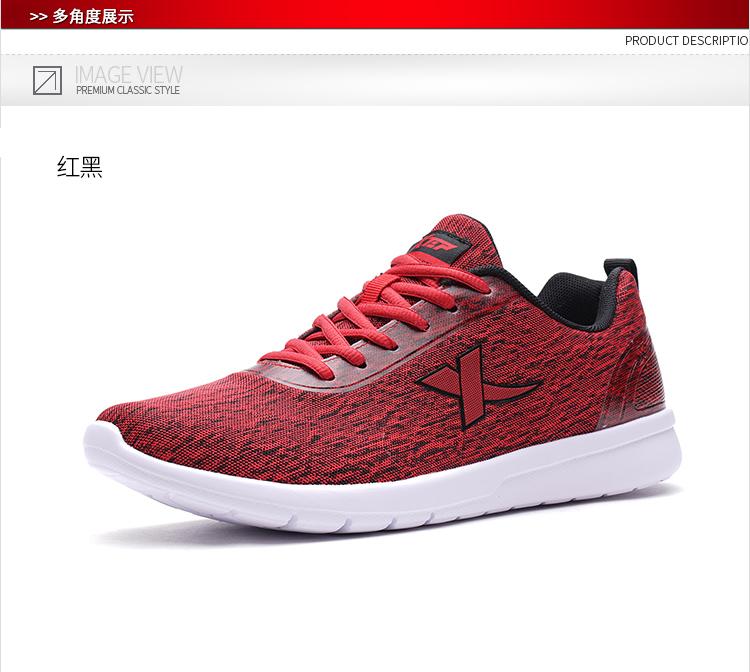 特步 男子夏季跑步鞋 网面透气跑鞋982219119711-