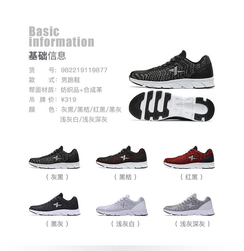 特步 男子夏季跑鞋 轻便透气18年新品男运动鞋982219119877-
