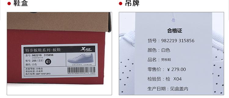 特步 专柜款 男子夏季板鞋 纯色百搭男鞋982219315856-