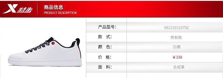 【林更新联名款】特步 男子春季板鞋 林更新生日款 低帮百搭板鞋982219319792-