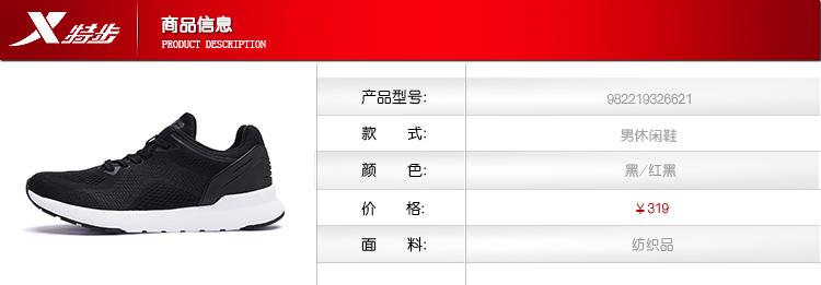特步 专柜款 男子2018夏季新款时尚潮流休闲鞋982219326621-