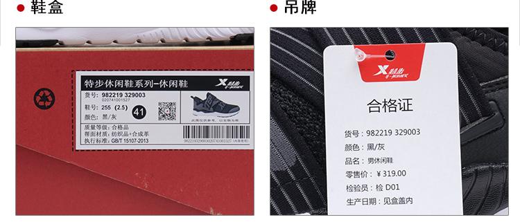 特步 男子夏季休闲鞋 舒适百搭男鞋982219329003-