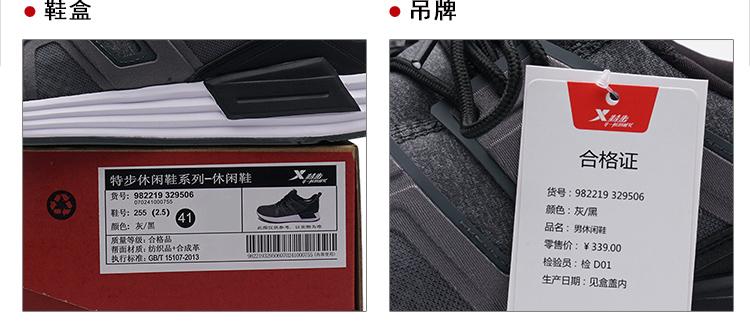 特步 2018夏季新品 时尚潮流舒适轻便 男士运动鞋982219329506-