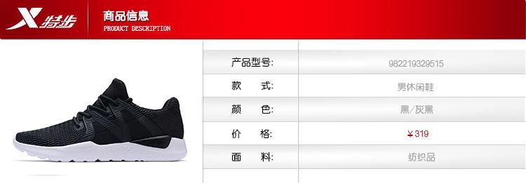 特步 男子夏季休闲鞋 网面透气轻便男鞋982219329515-