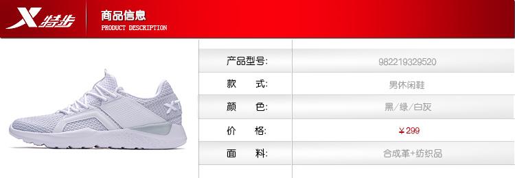 特步 男鞋2018夏季新款休闲时尚舒适休闲鞋982219329520-