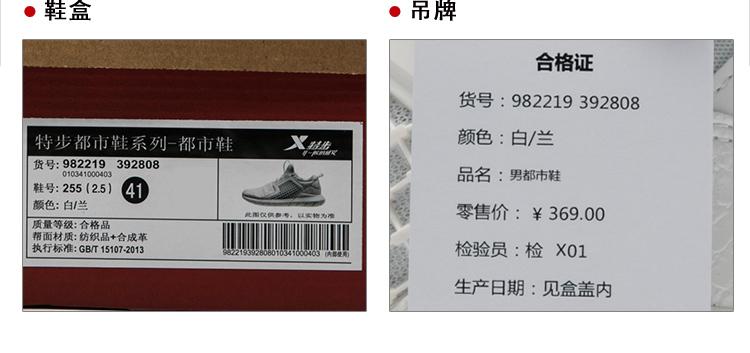 特步 专柜款 男子夏季都市鞋 休闲潮流男鞋982219392808-