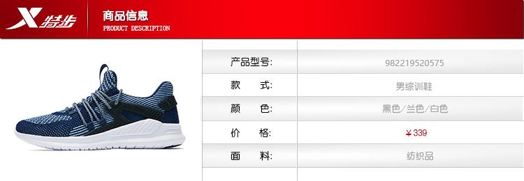 特步专柜款 男子夏季综训鞋 一体织减震运动鞋982219520575-