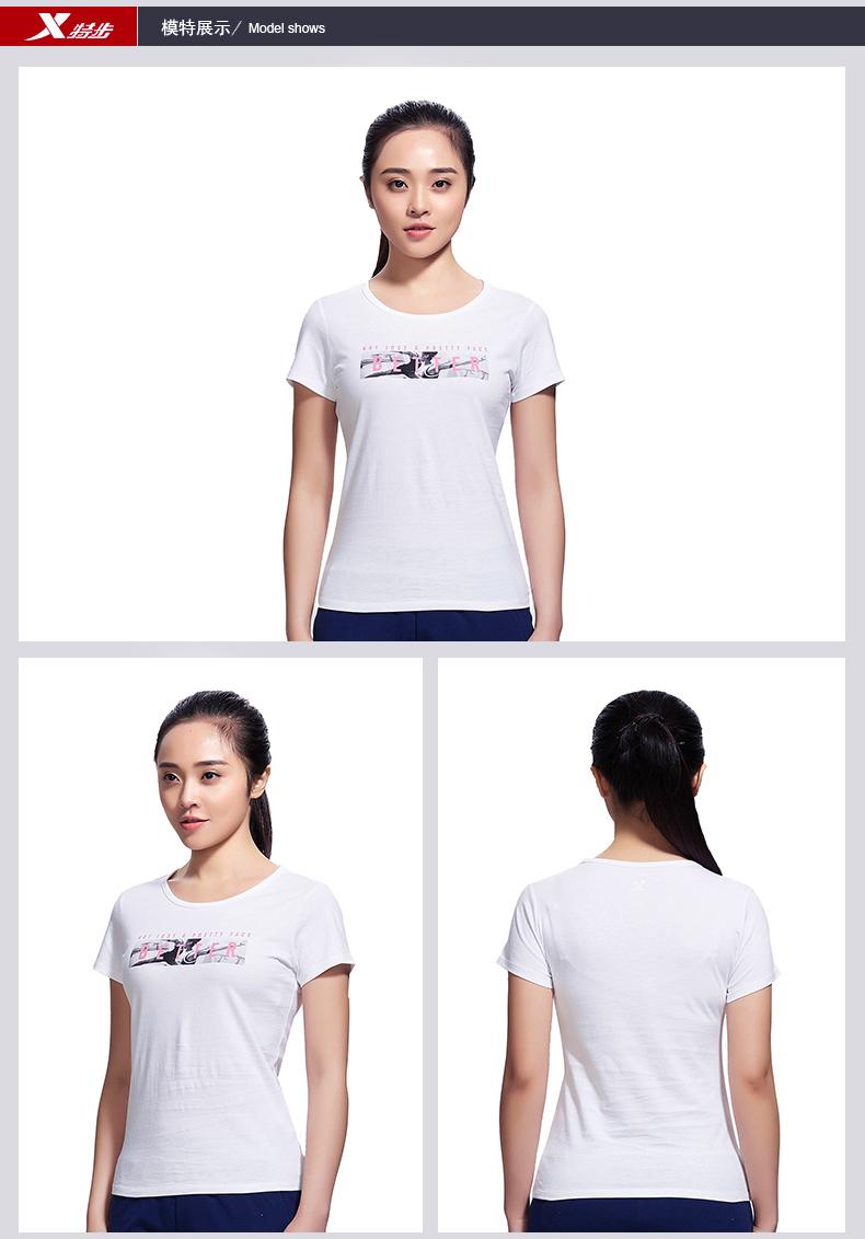 特步 专柜款 女子运动综训短袖轻薄透气针织衫T恤982228012051-