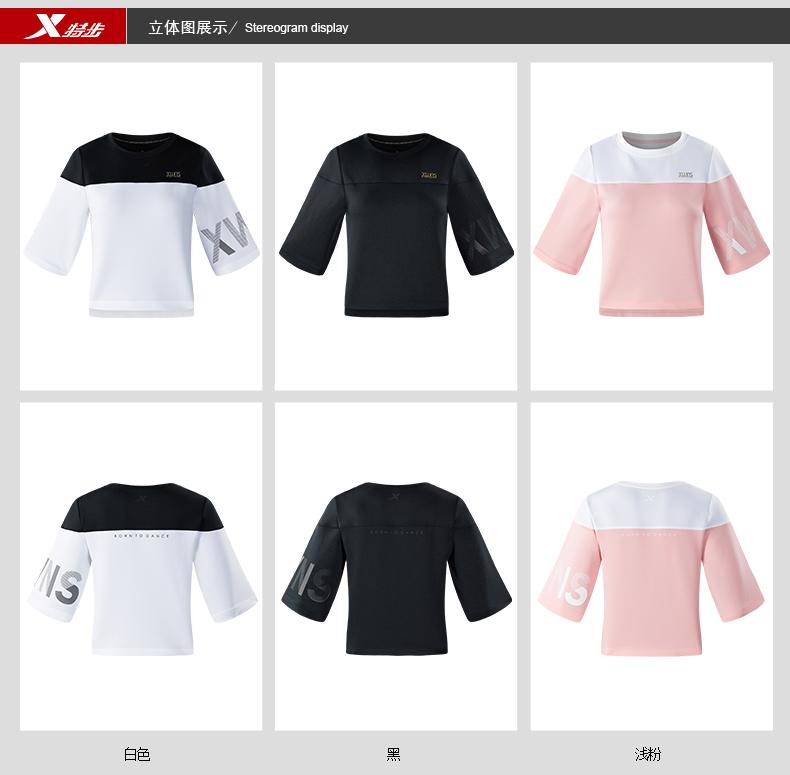 特步 专柜款 女运动综训T恤舒适柔软拼接针织衫982228012066-