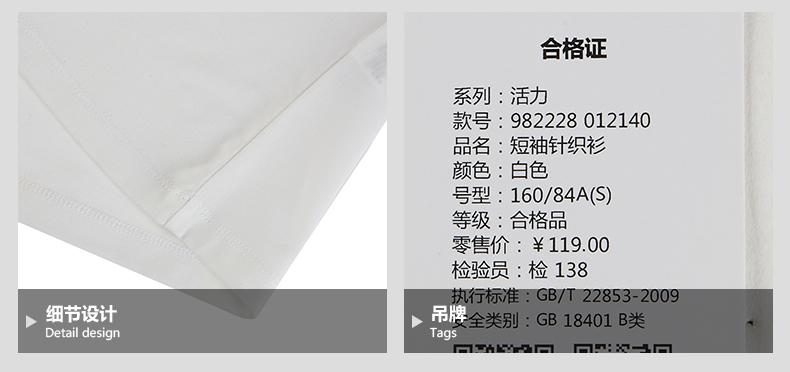 特步 专柜款 女子夏日T恤 生机温馨休闲女子短袖982228012140-