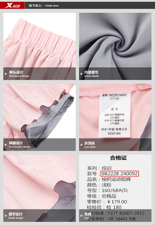 特步 专柜款 女梭织短裤2018夏季新款轻薄透气舒适时尚防走光女运动短裤 982228240092-