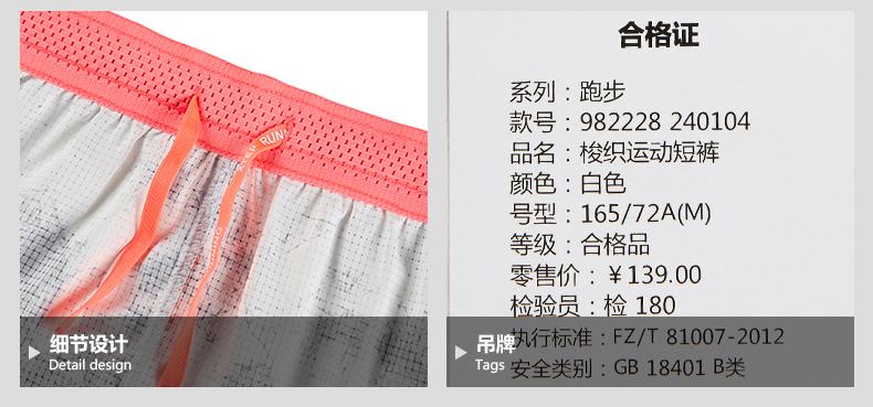 特步 专柜款 女子夏季短裤 跑步运动梭织短裤982228240104-