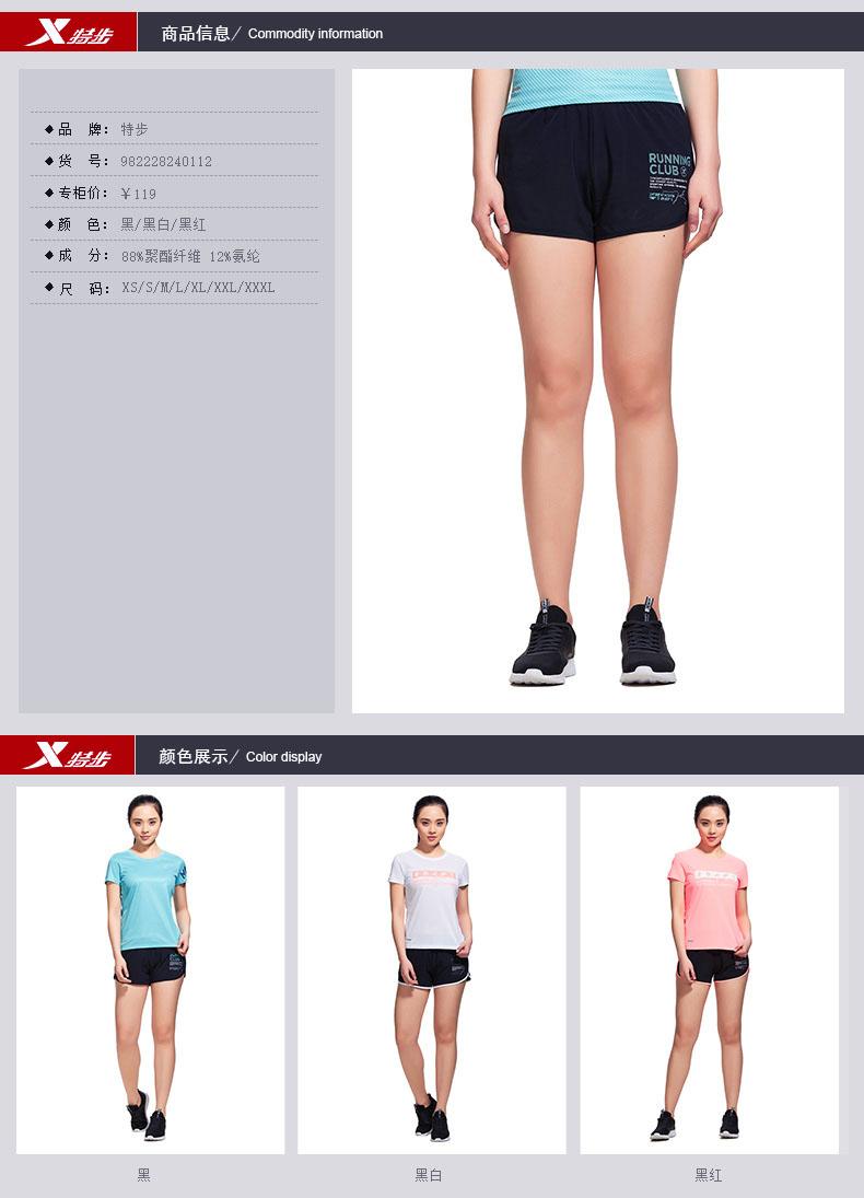 特步 专柜款 女子梭织短裤2018夏季新品运动时尚舒适休闲健身跑步982228240112-