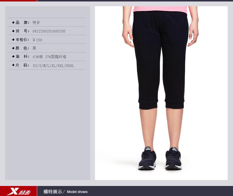 特步 专柜款 女子夏季新款针织七分裤短裤982228620246-