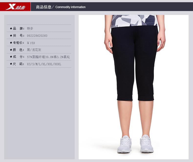 特步 专柜款 女子都市时尚运动休闲七分裤982228620260-