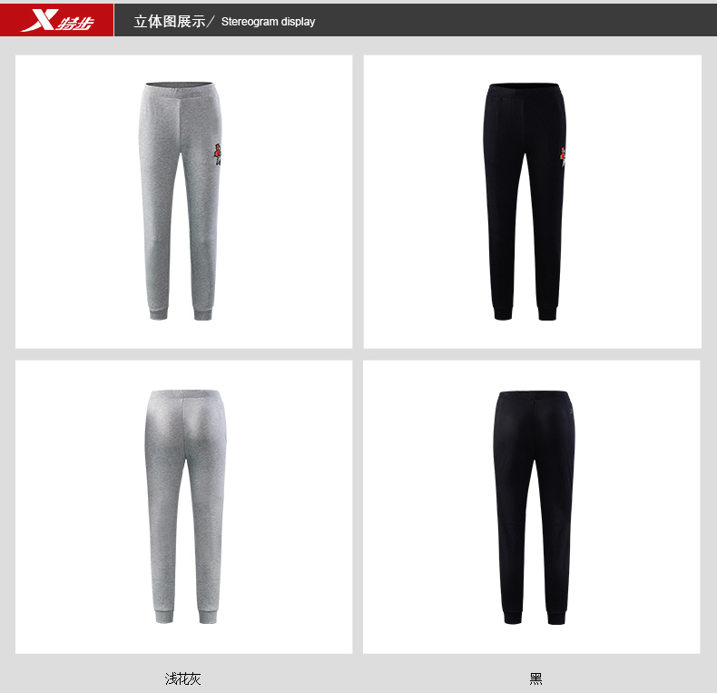 特步 专柜款 女子夏季长裤 活力刺绣针织裤982228631397-