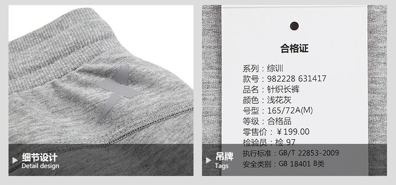特步 专柜款 女子夏季针织长裤 18年新品综训健身长裤982228631417-