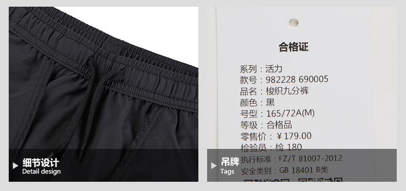 特步 专柜款 2018女子夏季梭织九分裤时尚百搭潮流运动裤982228690005-