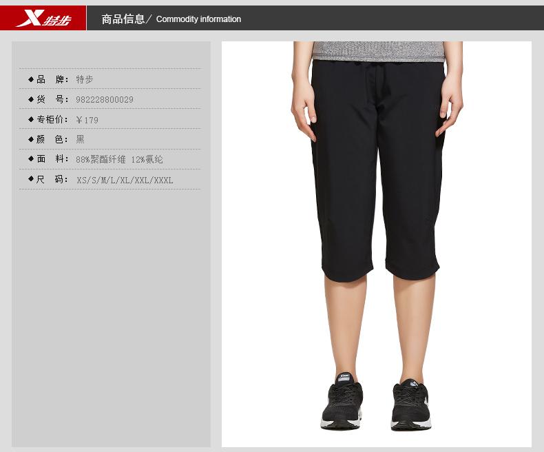 特步 专柜款 女子夏季七分裤 健身运动综训女裤982228800029-