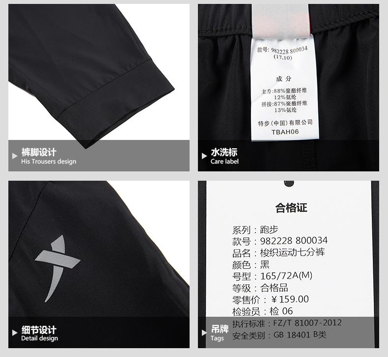 特步 专柜款 女子梭织七分裤 跑步运动裤982228800034-