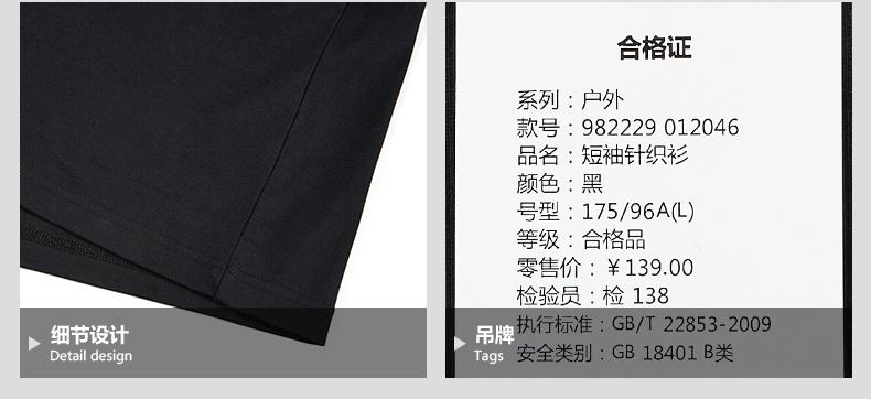 特步 专柜款 男子夏季户外T恤 运动健身透气男装982229012046-