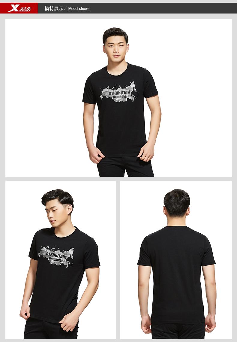 【明星同款】特步 专柜款 男子户外T恤 谢霆锋同款运动T恤982229012047-