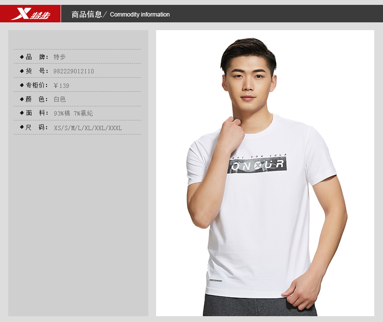 特步 专柜款 男子夏季T恤 综训健身透气男装982229012110-