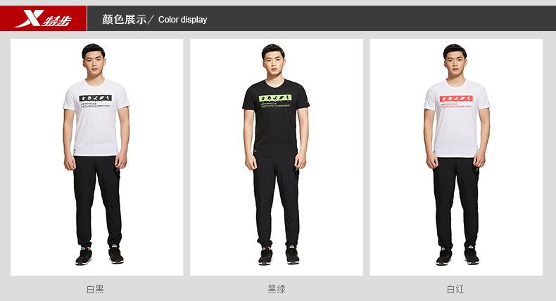 特步 专柜款 男子夏季T恤 跑步运动T恤982229012265-