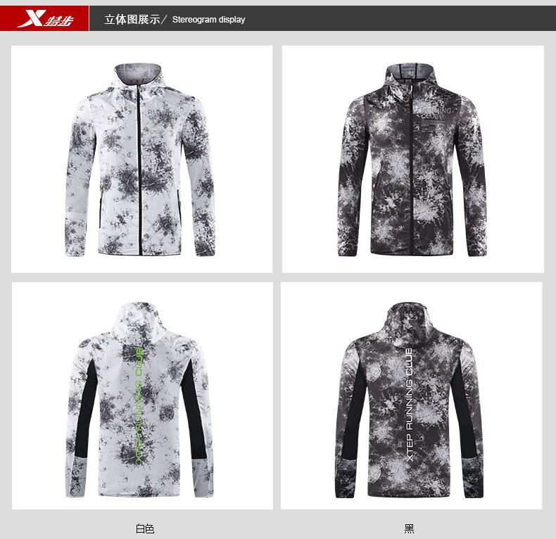 特步 专柜款 男子夏季风衣 跑步户外运动外套982229140206-