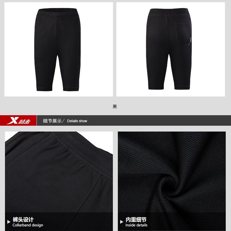 特步 专柜款 男子夏季针织中裤 综训运动裤982229610172-