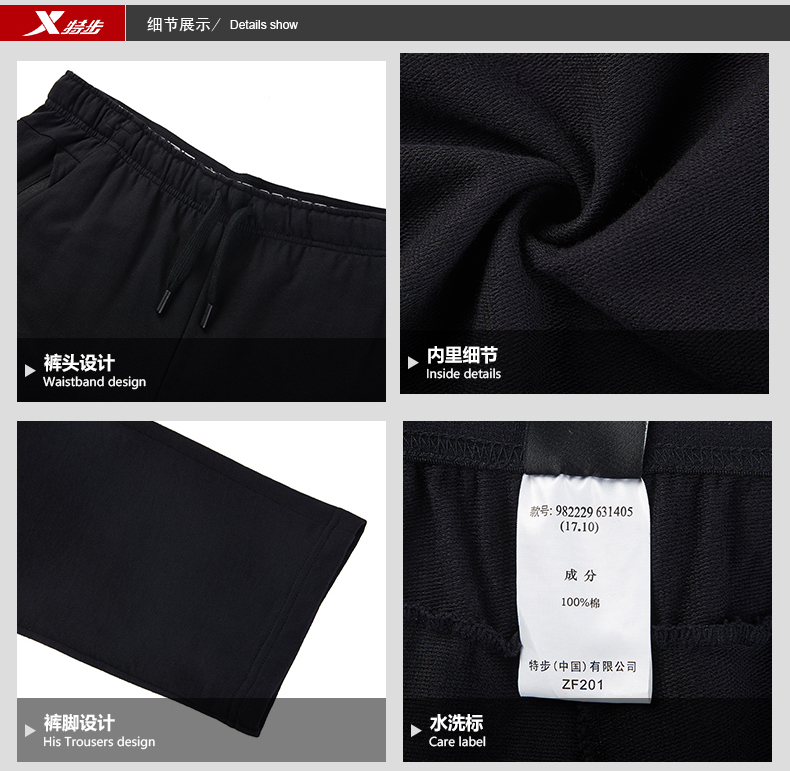 特步 专柜款 男子夏季运动舒适透气针织长裤982229631405-