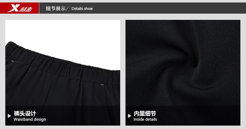 特步 专柜款 男子夏季针织九分裤982229840025-