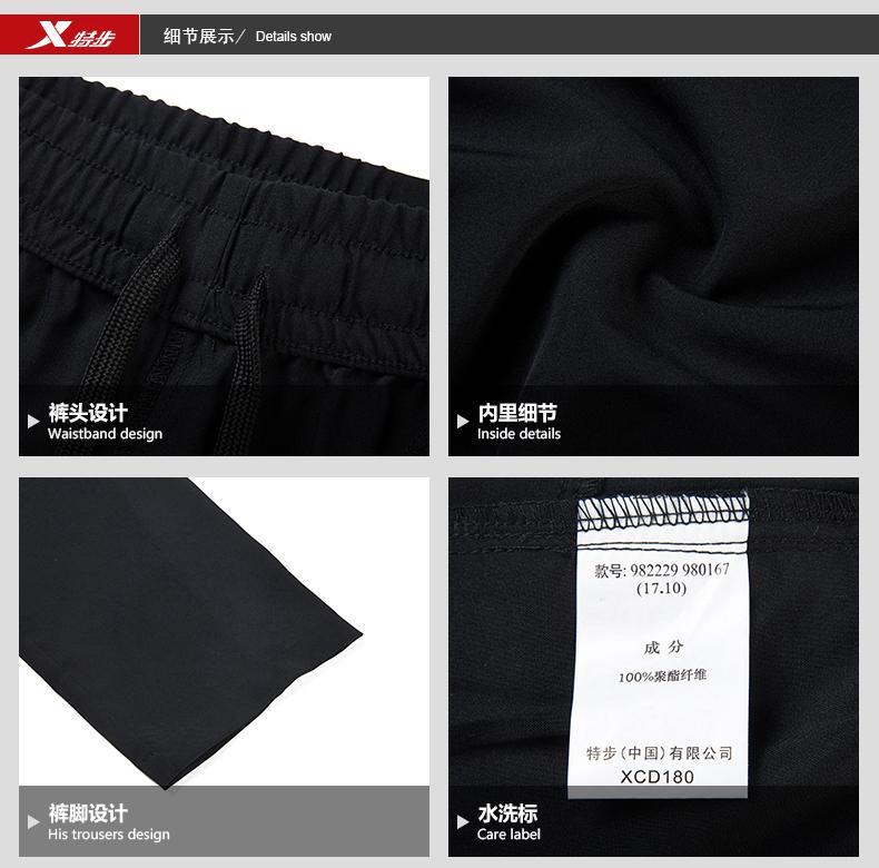 特步 专柜款 男子夏季梭织长裤 综训健身运动长裤982229980167-