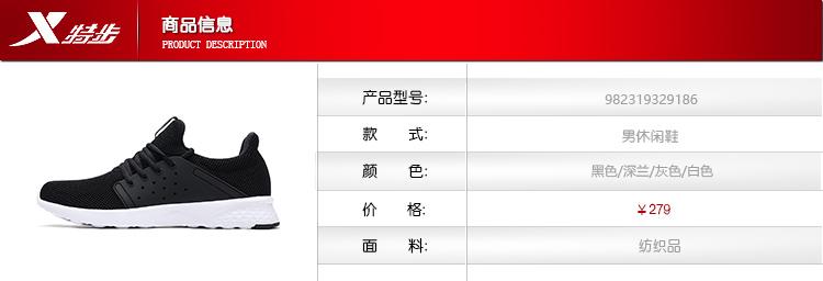 特步 男鞋运动鞋休闲鞋2018年秋季新款网面透气网鞋时尚轻便跑步鞋982319329186-