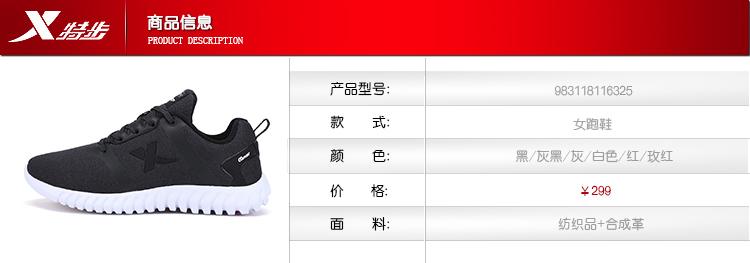 特步 时尚女跑鞋 2017新品舒适运动女鞋983118116325-