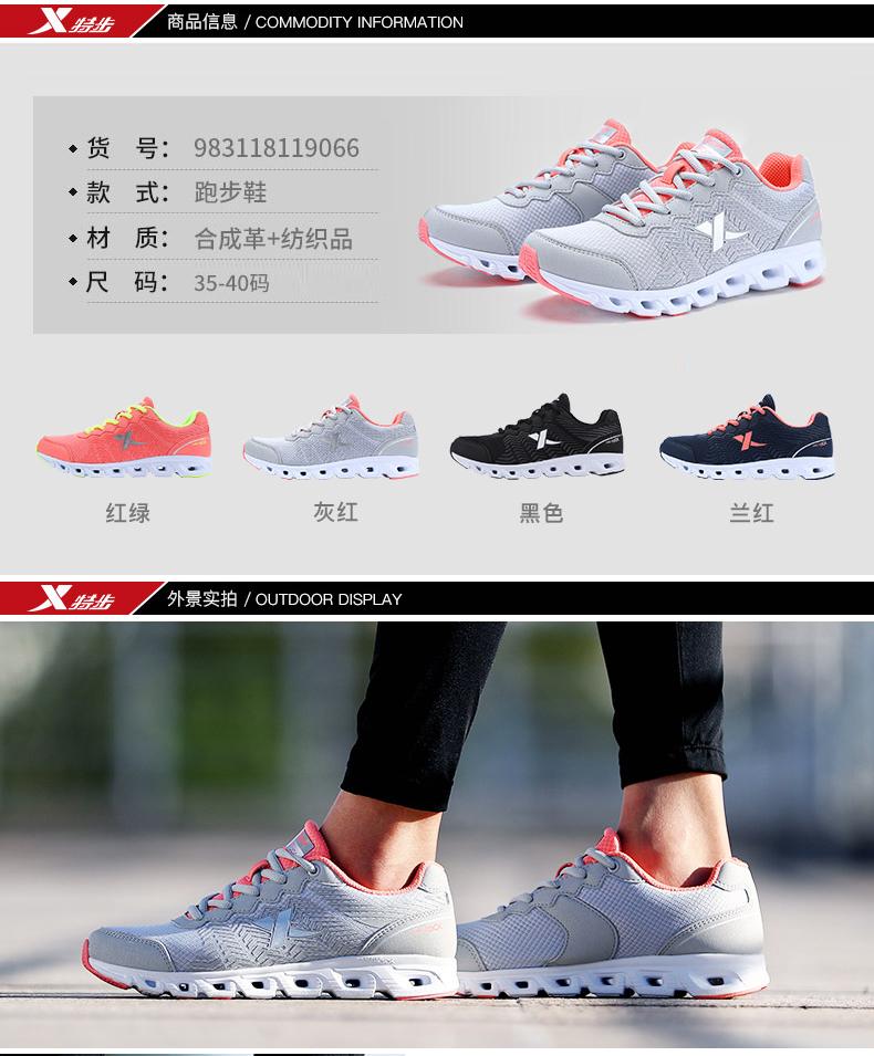 特步 女鞋跑步鞋2017春季新款新款时尚减震轻便休闲运动鞋女子跑鞋983118119066-