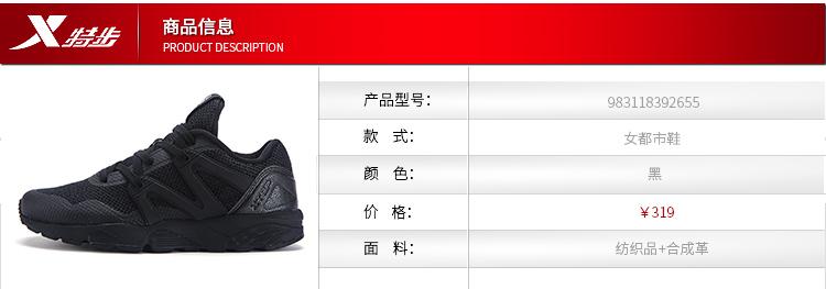 特步 专柜同款 女子休闲鞋 17年新品都市系列女鞋 潮流女鞋983118392655-