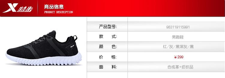 特步 专柜同款 17年男子跑鞋983119115991-